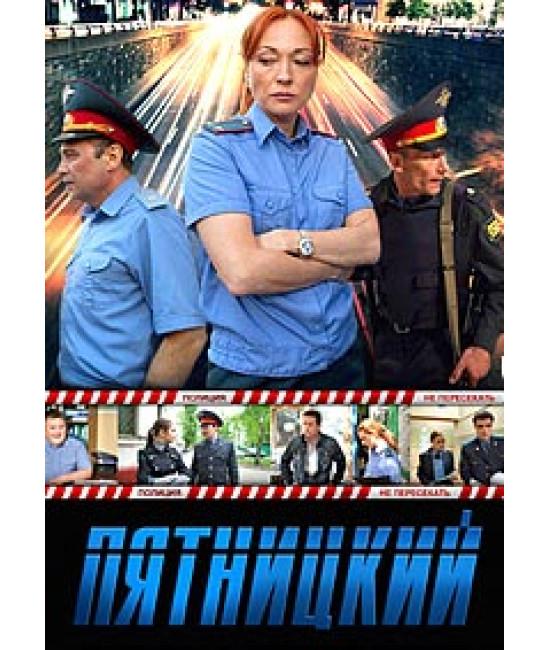 Отдел (Пятницкий) [1 DVD]