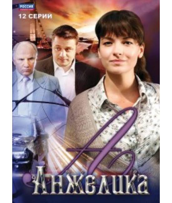 Анжелика [1 DVD]