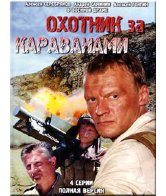 Охотники за караванами [1 DVD]
