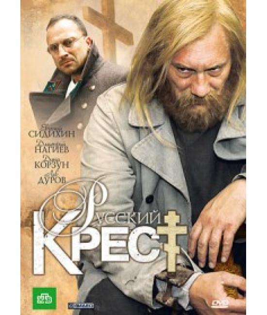 Русский крест [1 DVD]