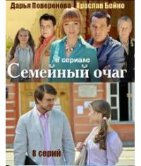 Семейный очаг [1 DVD]