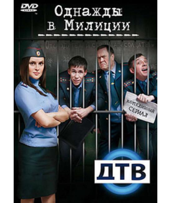 Однажды в милиции 1-4 [3 DVD]