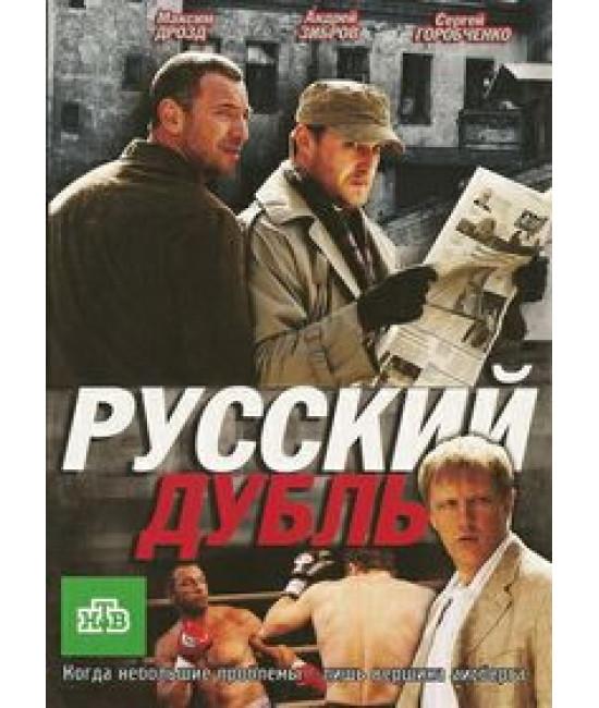 Русский дубль [1 DVD]
