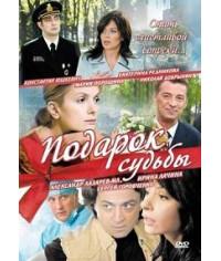 Подарок судьбы [2 DVD]