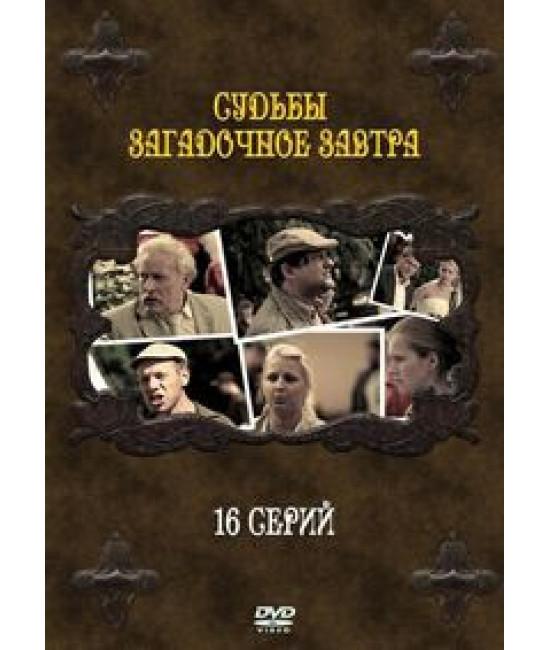 Судьбы загадочное завтра [1 DVD]