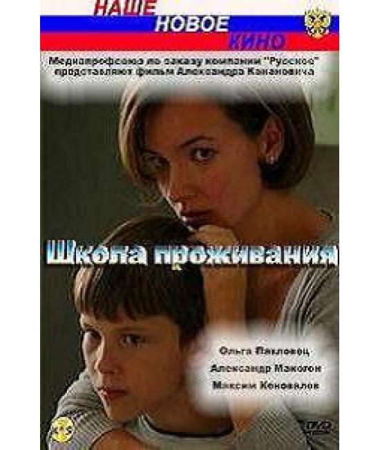 Школа проживания [1 DVD]