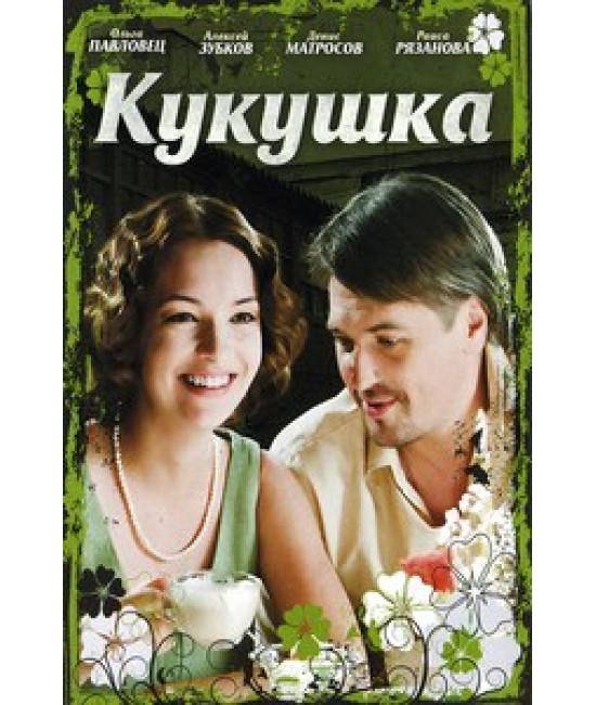 Кукушка [1 DVD]