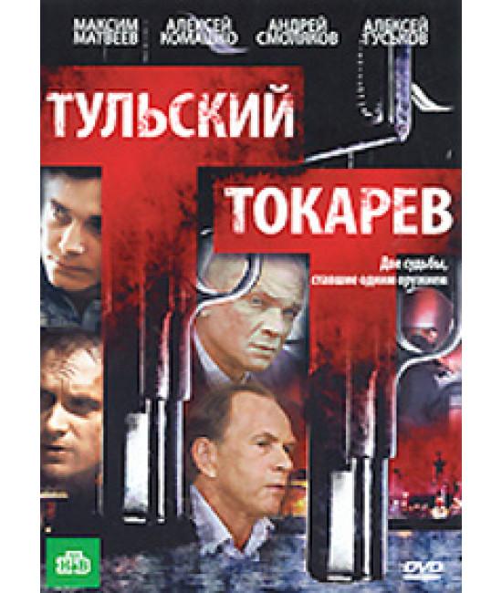 Тульский-Токарев [1 DVD]