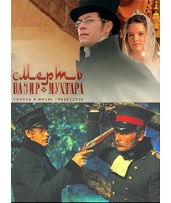 Смерть Вазир-Мухтара [1 DVD]
