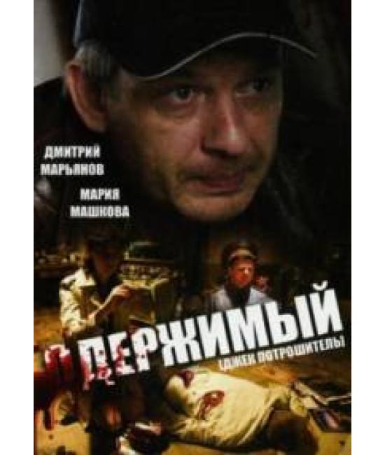 Одержимый (Джек Потрошитель) [1 DVD]