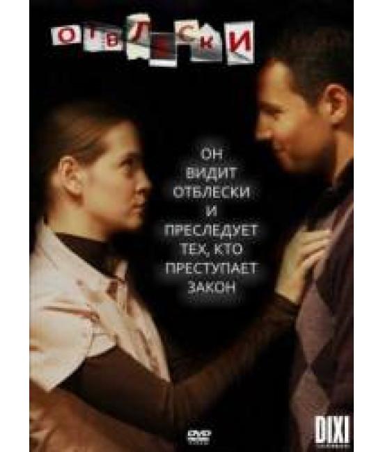Отблески [2 DVD]