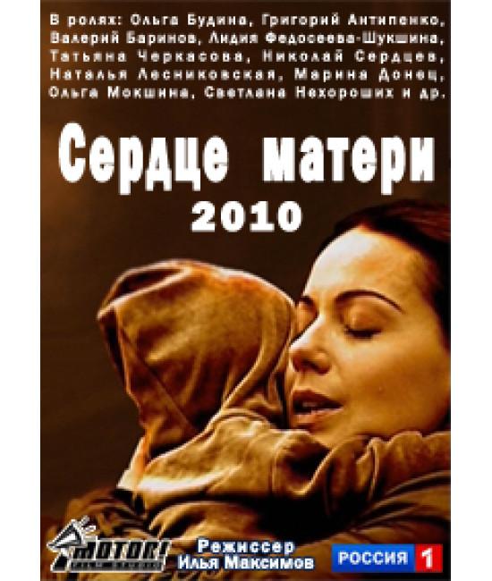 Сердце матери [1 DVD]