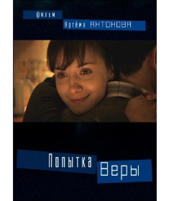 Попытка Веры [1 DVD]