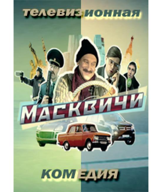 Масквичи [1 DVD]