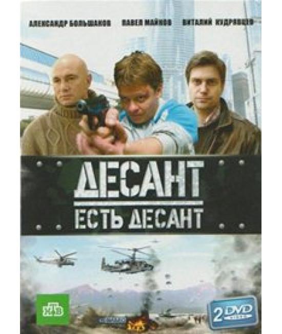 Десант есть десант [1 DVD]
