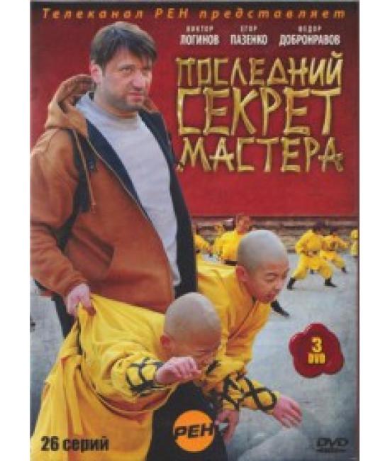 Последний секрет Мастера [2 DVD]
