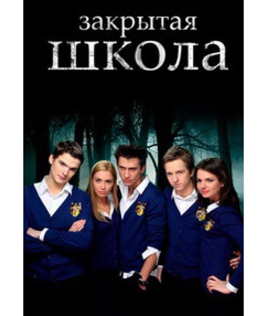 Закрытая школа 1-4 [9 DVD]
