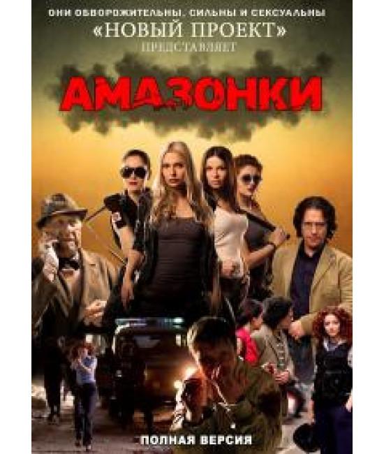 Амазонки [2 DVD]