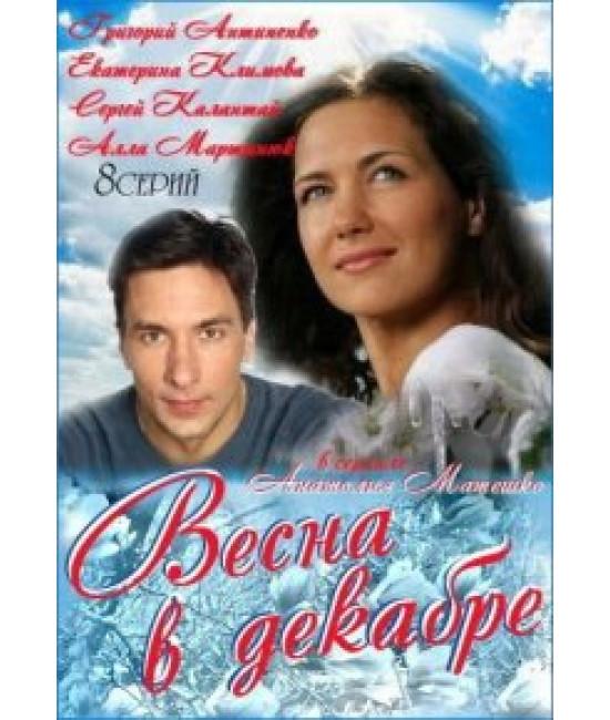 Весна в декабре [1 DVD]