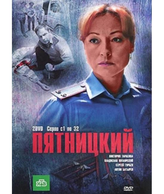 Пятницкий 1-2 [5 DVD]