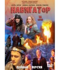 Навигатор [1 DVD]