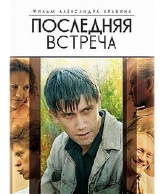 Последняя встреча [1 DVD]
