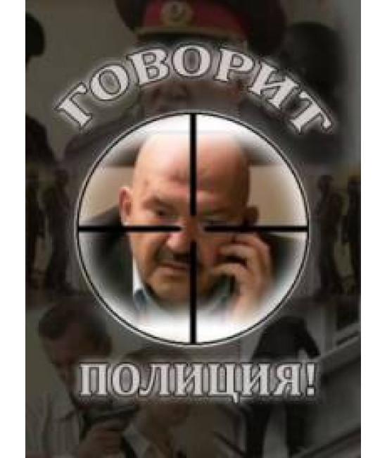 Говорит полиция [3 DVD]