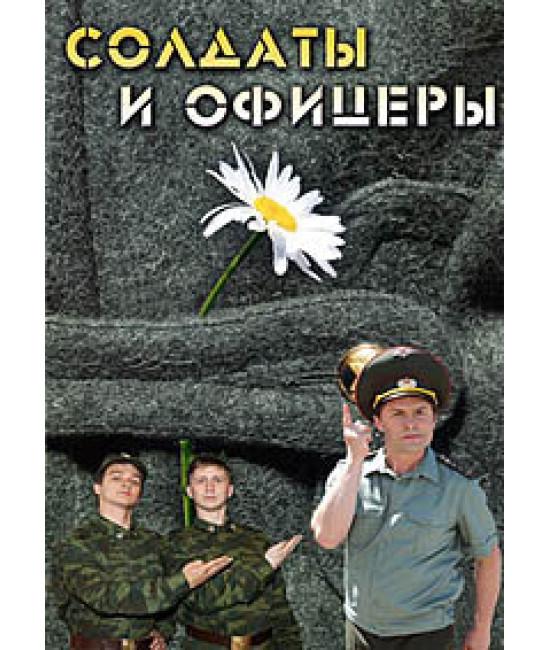 Солдаты и офицеры [2 DVD]