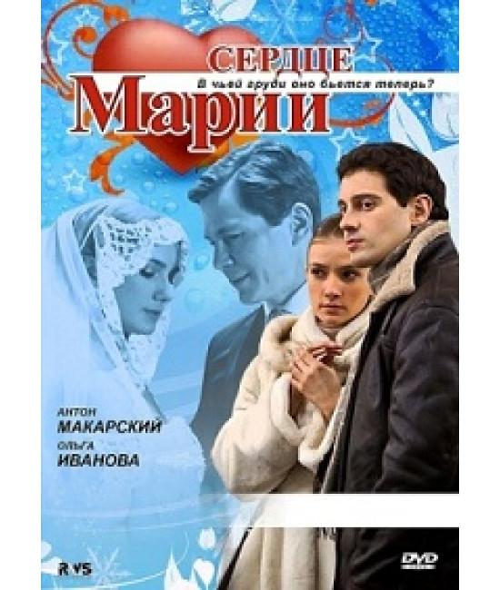 Сердце Марии [4 DVD]