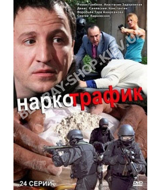 Наркотрафик [2 DVD]