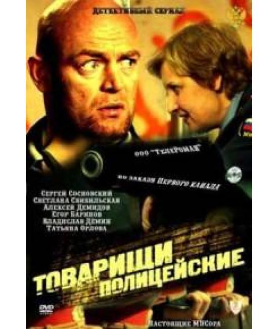 Товарищи полицейские (Криминальная полиция)  [2 DVD]