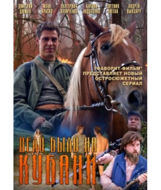 Дело было на Кубани [1 DVD]