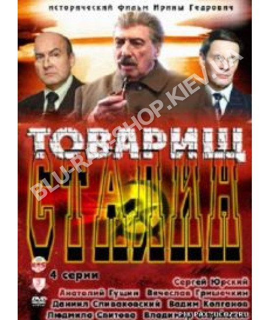 Товарищ Сталин [1 DVD]