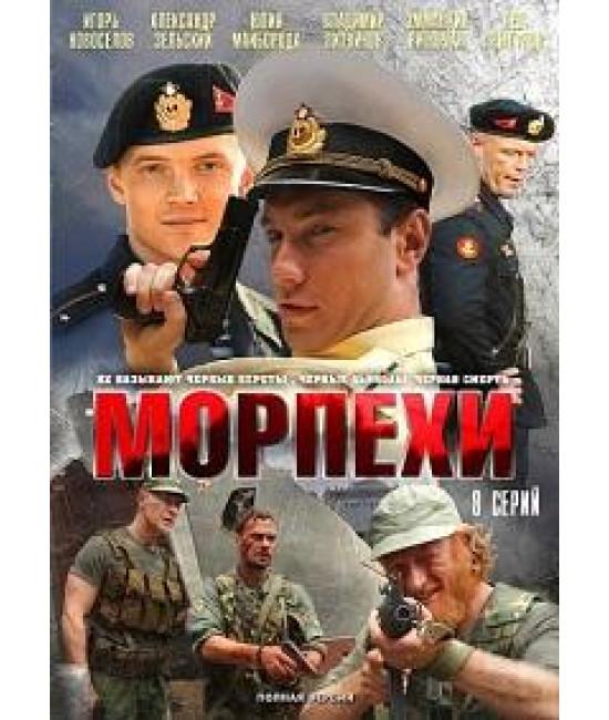 Морпехи [1 DVD]