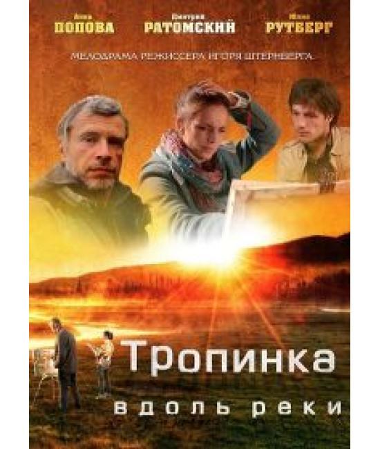 Тропинка вдоль реки [1 DVD]