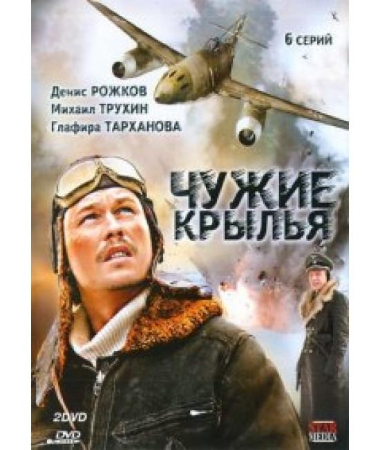 Чужие крылья [1 DVD]