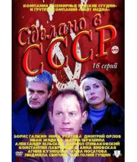 Сделано в СССР [1 DVD]