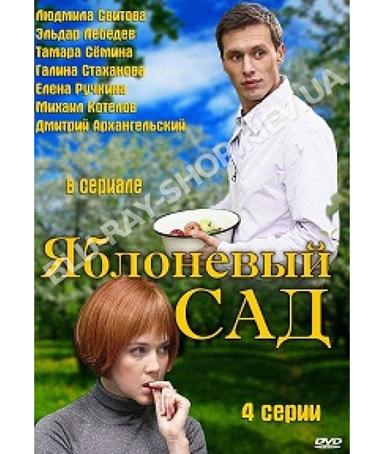 Яблоневый сад [1 DVD]