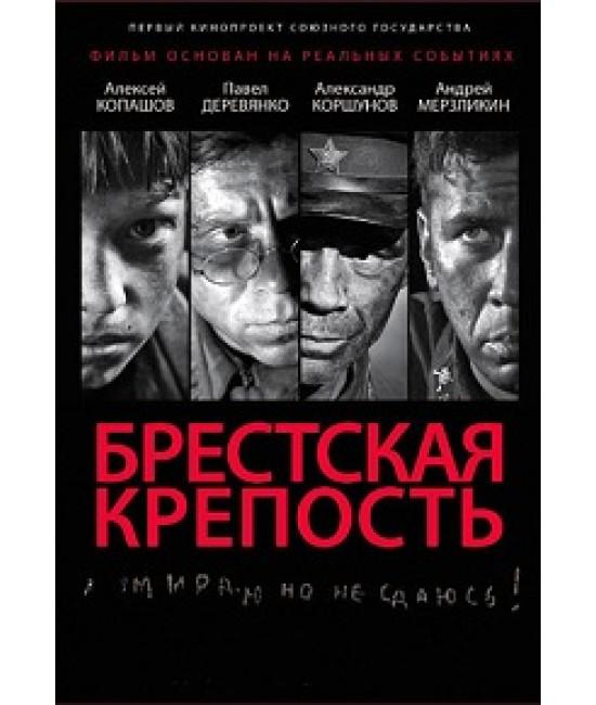 Крепость (Брестская крепость) [1 DVD]