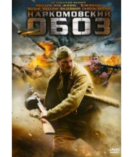 Наркомовский обоз [1 DVD]