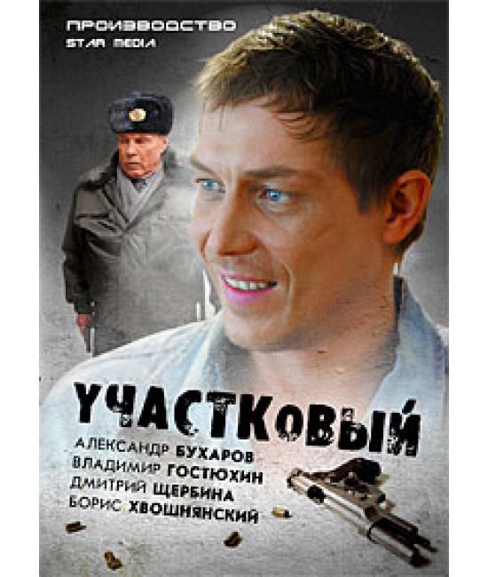 Участковый [2 DVD]