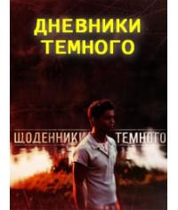 Дневники темного [5 DVD]