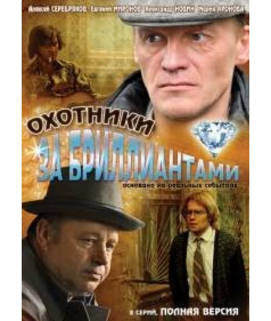 Охотники за бриллиантами [1 DVD]