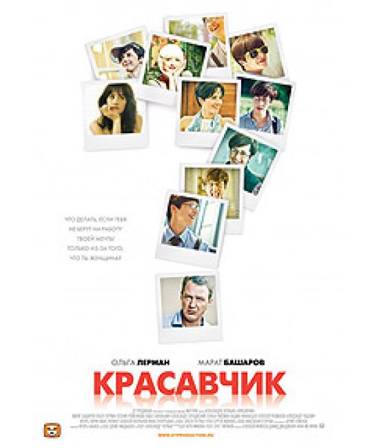 Красавчик [1 DVD]