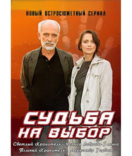 Судьба на выбор [1 DVD]