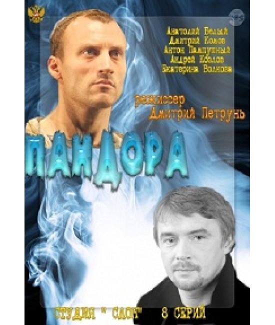 Пандора [1 DVD]