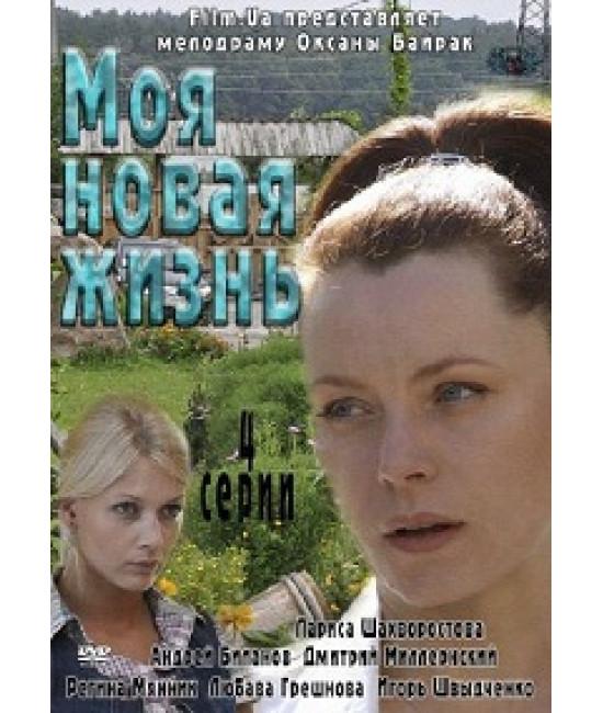 Моя новая жизнь [1 DVD]