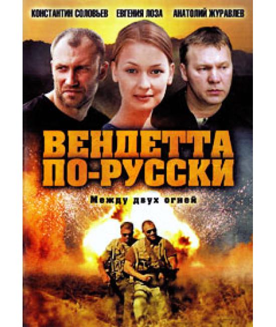 Вендетта по-русски [1 DVD]