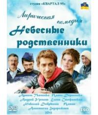 Небесные родственники [1 DVD]