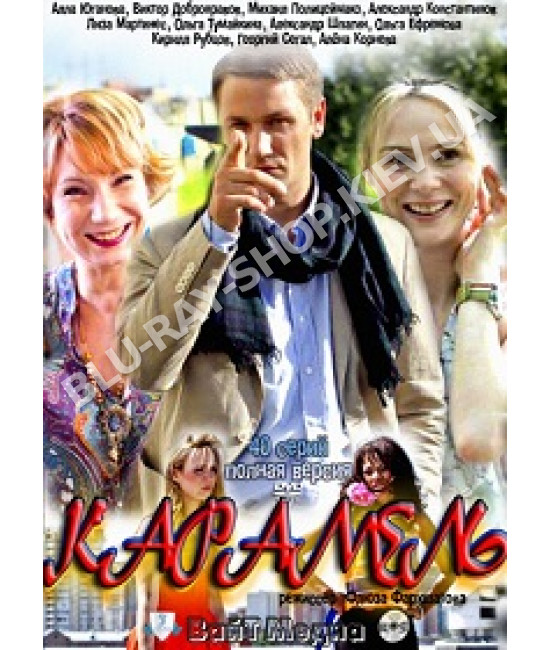 Карамель [3 DVD]